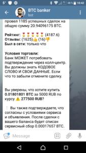 купить биткоин за рубли через сбербанк
